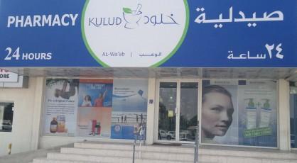 Kulud Al Waab